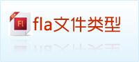 fla文件类型