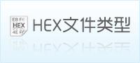 hex文件圖片