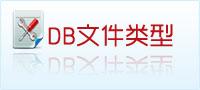 db文件类型