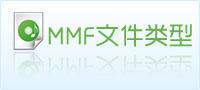 mmf文件类型