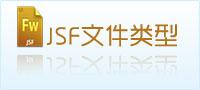 jsf文件圖片