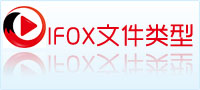 ifox文件