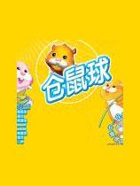 《電動倉鼠球/倉鼠球2010》