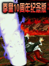 《拳皇十周年纪念版》LOGO