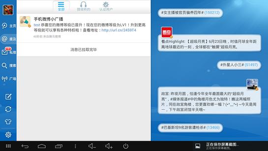腾讯微博TV版截图1