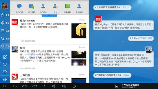 腾讯微博TV版截图3