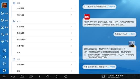 腾讯微博TV版截图4