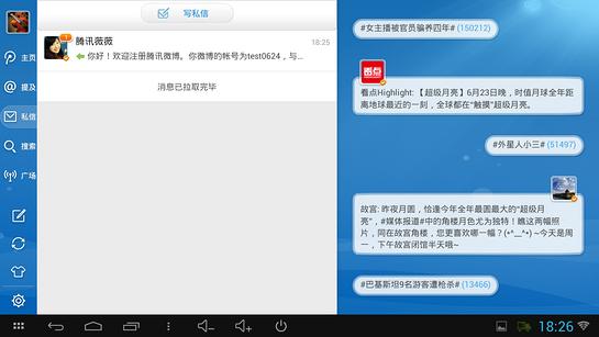 腾讯微博TV版截图5