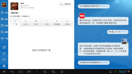 腾讯微博TV版截图6