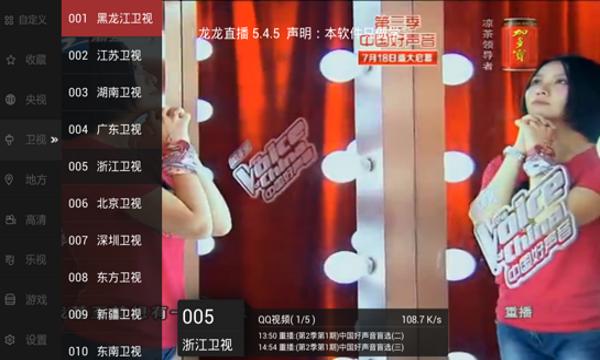 龙龙直播TV版