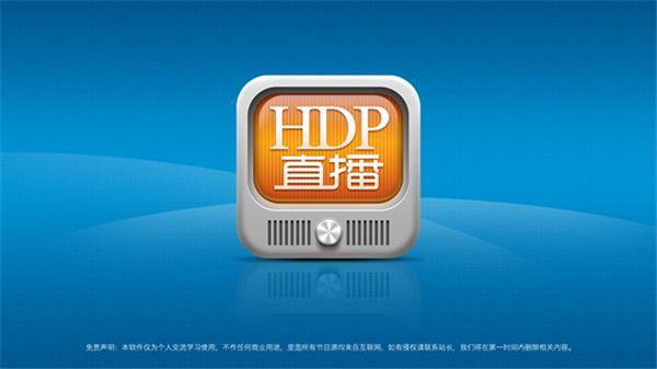 HDP直播tv版截图1