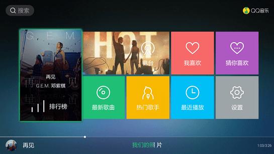 QQ音乐TV版