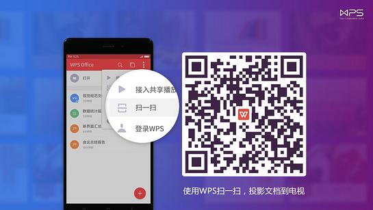 WPS投影宝 app截图1