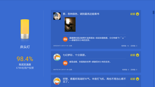 小米电视购物TV版截图4