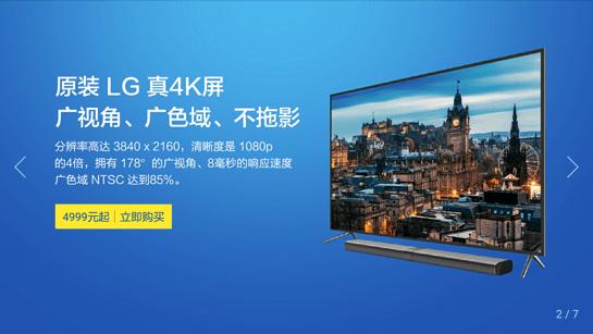 小米电视购物TV版截图3