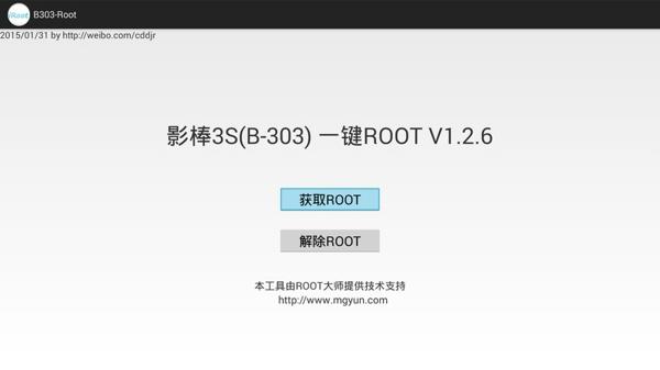 影棒3s一键root TV版