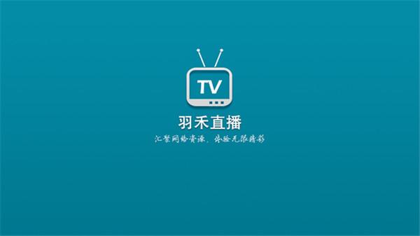 羽禾直播TV版截图1