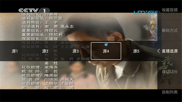 羽禾直播TV版截图4