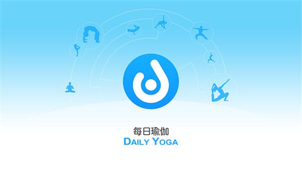 每日瑜伽TV版截图1