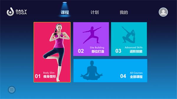 每日瑜伽TV版截图2