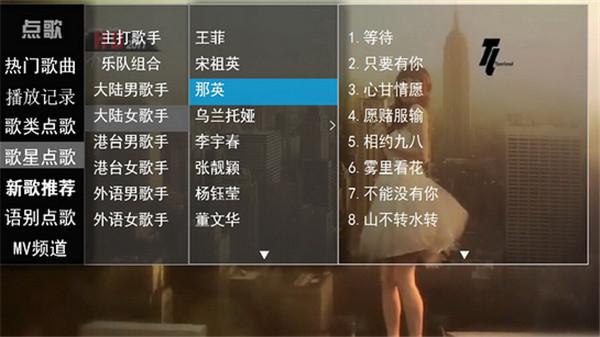 酷歌KTV TV版截图4