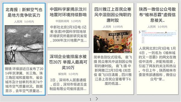 电视报纸TV版截图2