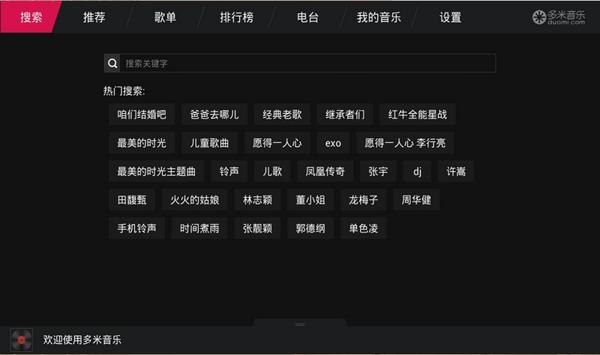 多米音乐TV版截图4