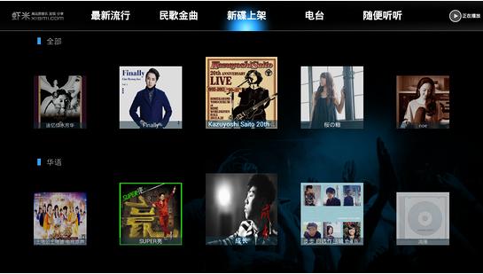 虾米音乐TV版截图2