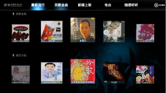 虾米音乐TV版截图1