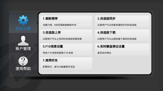 大智慧炒股TV版截图4