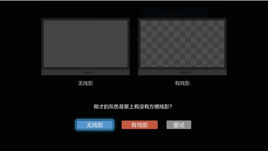 电视屏幕检测TV版截图3