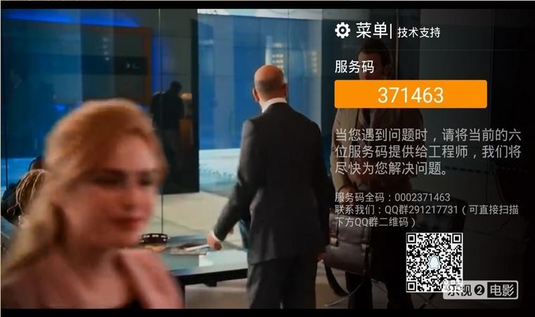 全视频TV桌面截图4