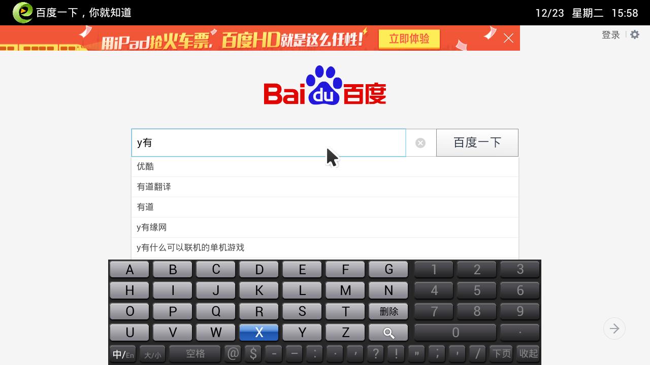 智联拼音TV版截图3