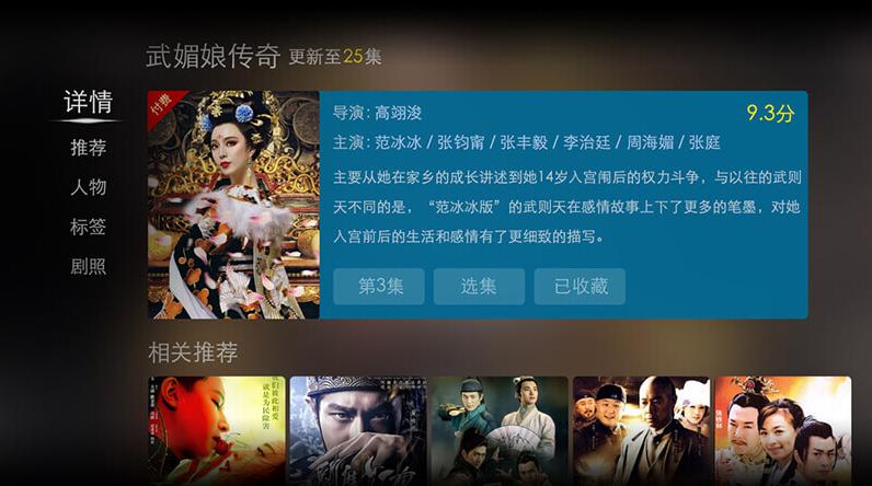 中华云TV截图4