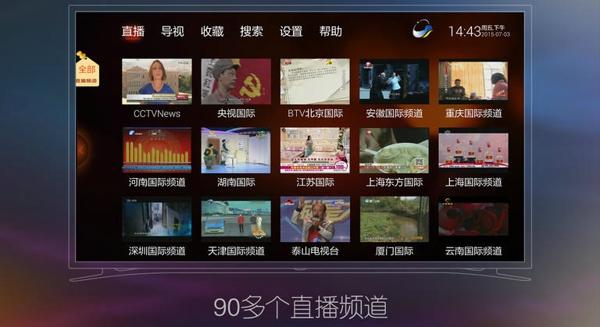 长城电视tv版截图1
