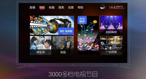 长城电视tv版截图4