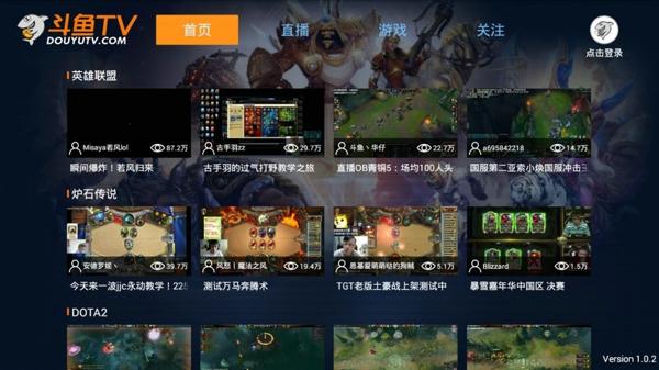 斗鱼TV游戏直播TV版截图4