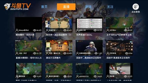 斗鱼TV游戏直播TV版截图5