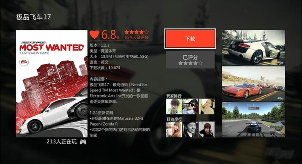 石头UI TV版截图2