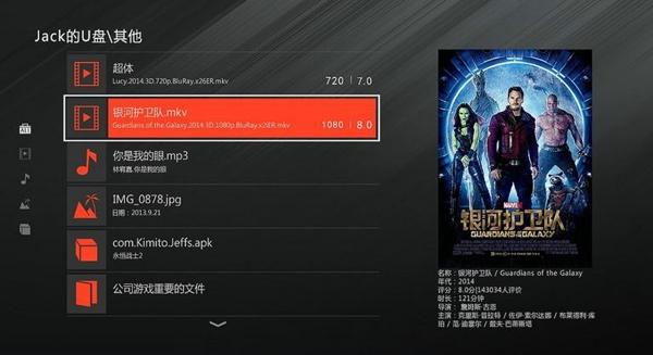 石头UI TV版截图3