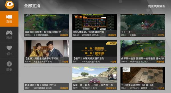 游戏直播大全TV版截图4