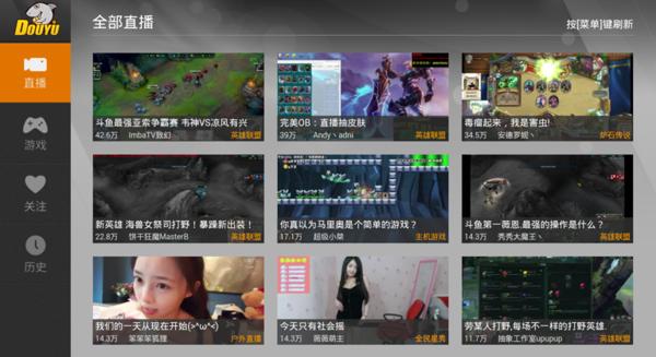 游戏直播大全TV版截图5