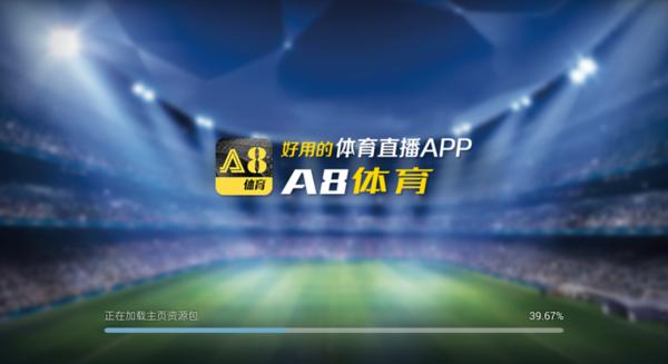 A8体育直播TV版