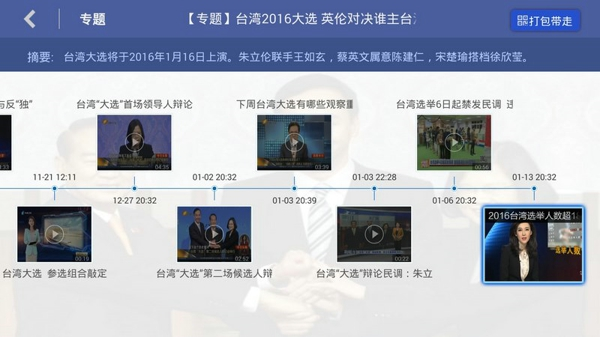 环球视讯TV版截图1
