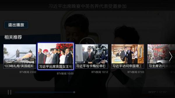 环球视讯TV版截图4
