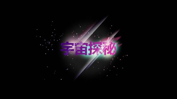 宇宙探秘TV版截图2