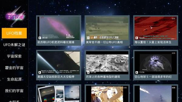 宇宙探秘TV版截图3