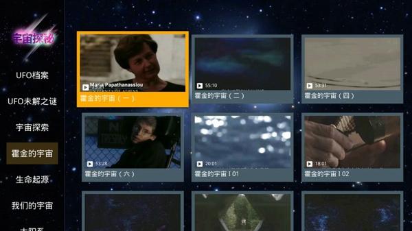宇宙探秘TV版截图4