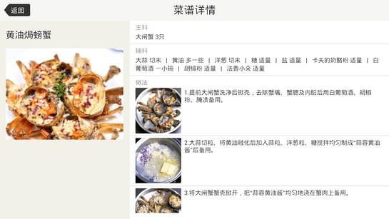 豆果美食TV版截图4