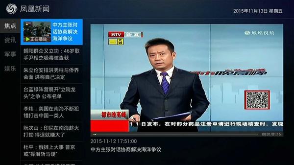 环球新闻TV版截图3